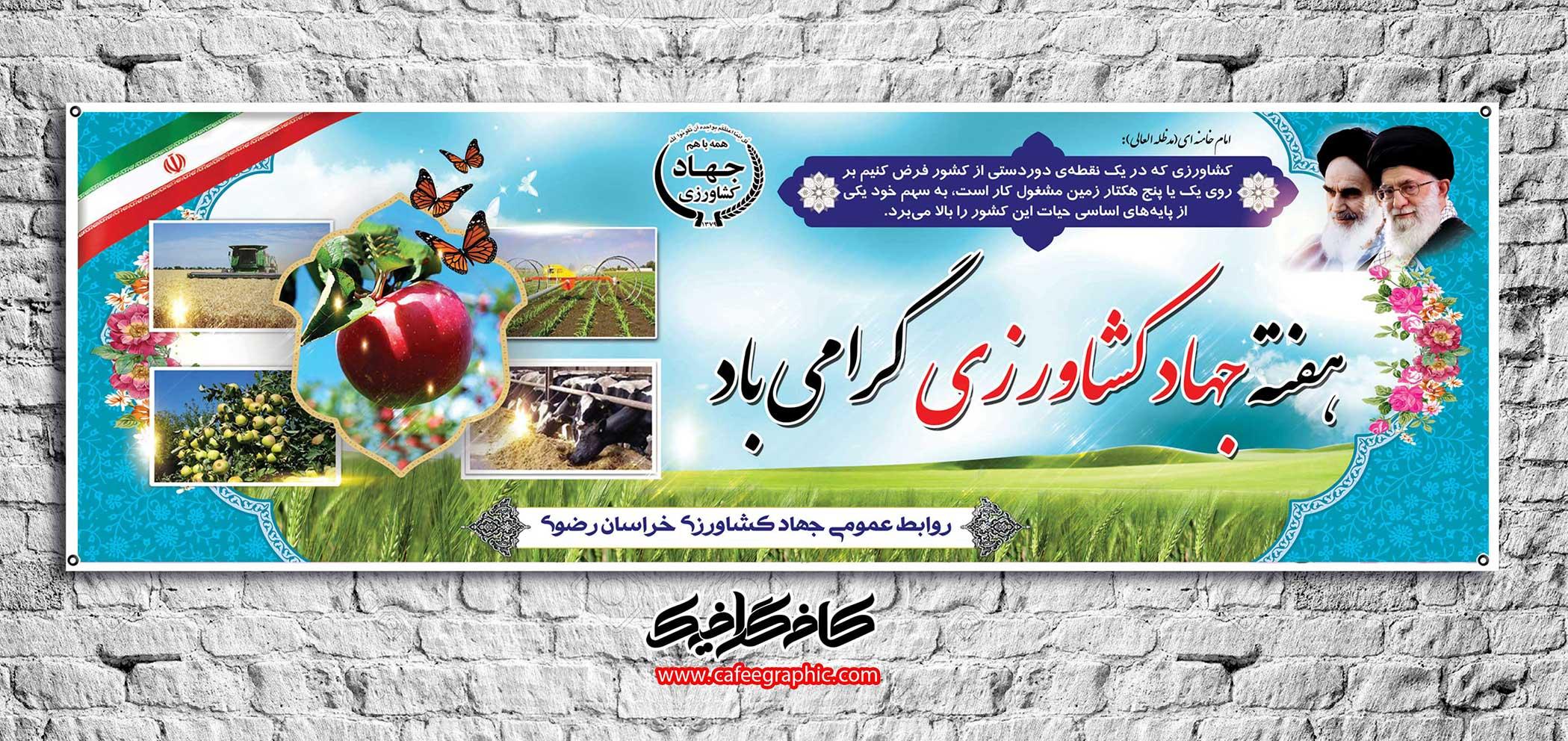طرح هفته جهاد کشاورزی(۲۷خرداد)
