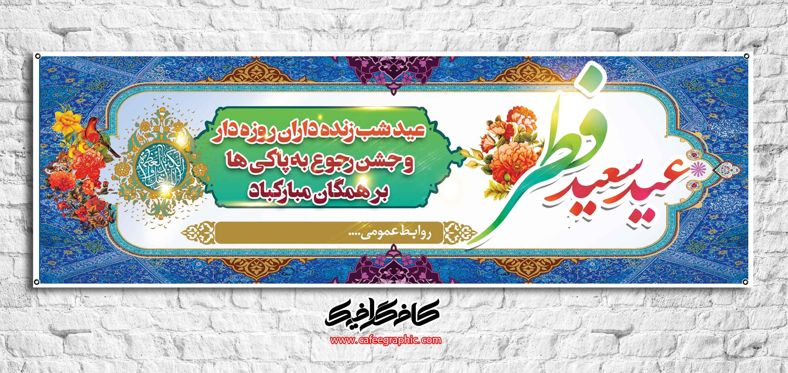 بنر عید فرخنده سعید فطر