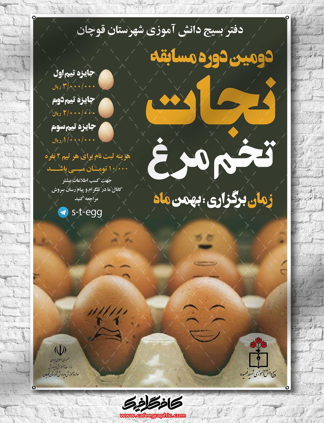 پوستر مسابقات نجات تخم مرغ
