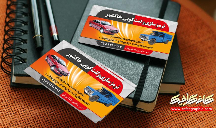 کارت ویزیت ترمزسازی و لنت کوبی خودرو