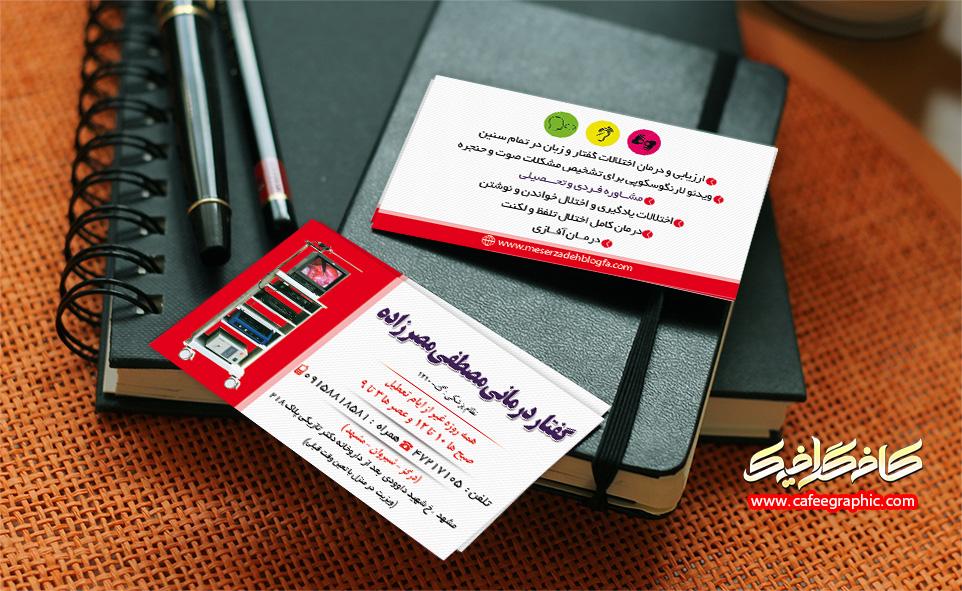 کارت ویزیت متخصص گفتار درمانی