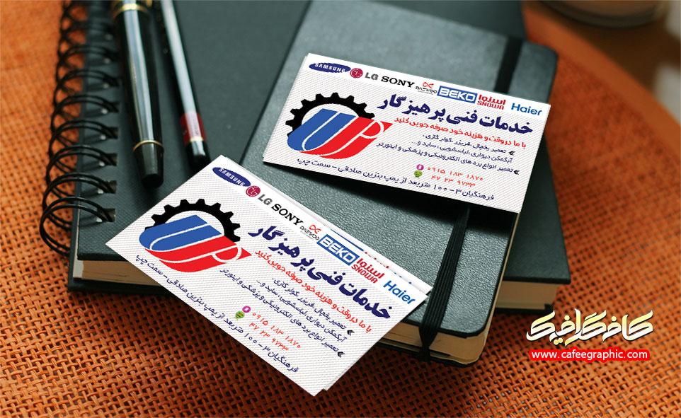 کارت ویزیت خدمات فنی لوازم خانگی