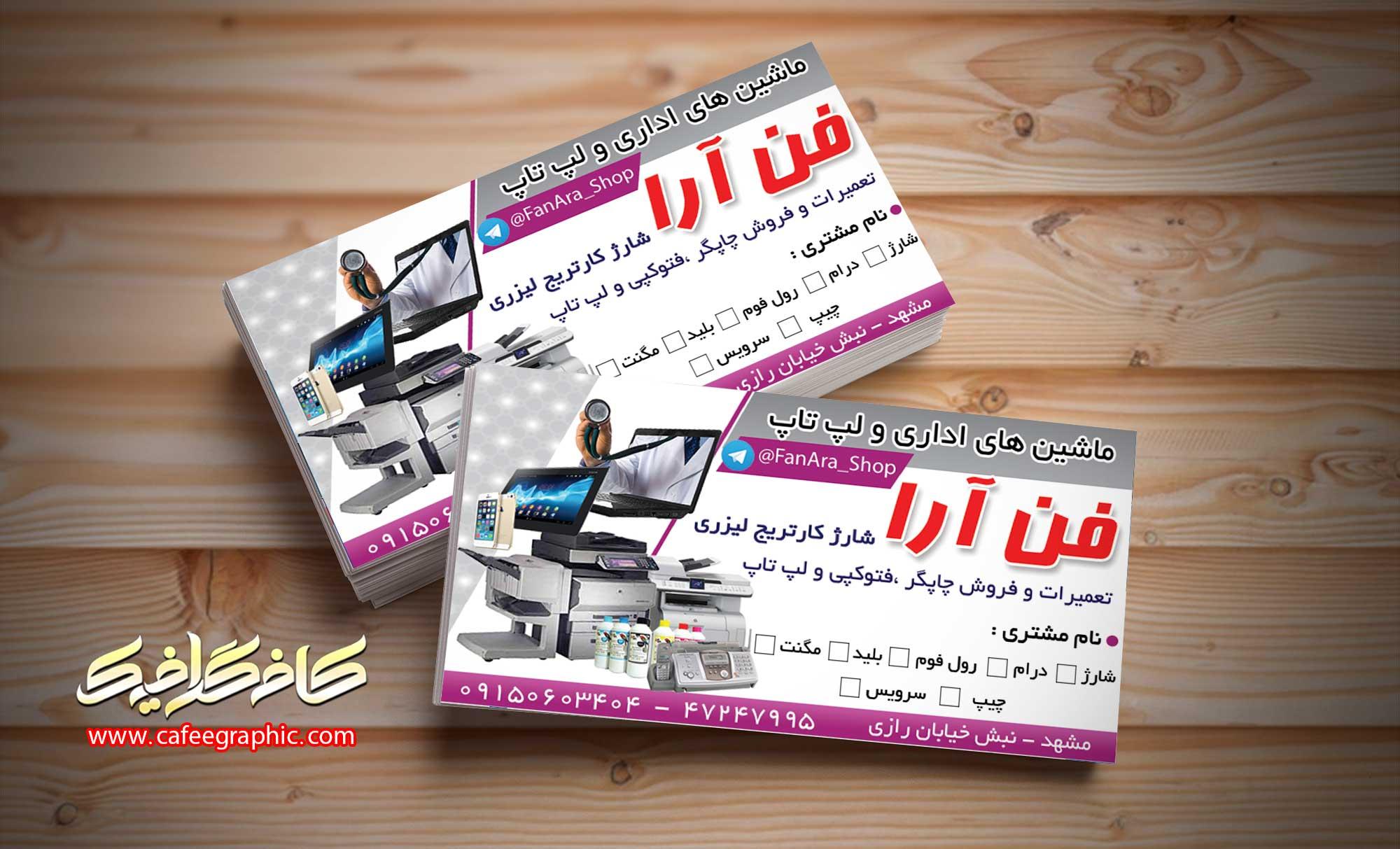 کارت ویزیت خدمات فنی پرینتر و شارژ کارتریج