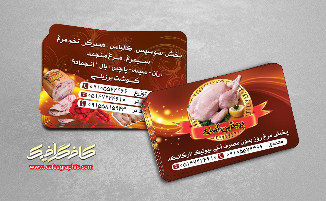 کارت ویزیت پروتئینی و مرغ فروشی،نمونه کارت ویزیت مرغ فروشی