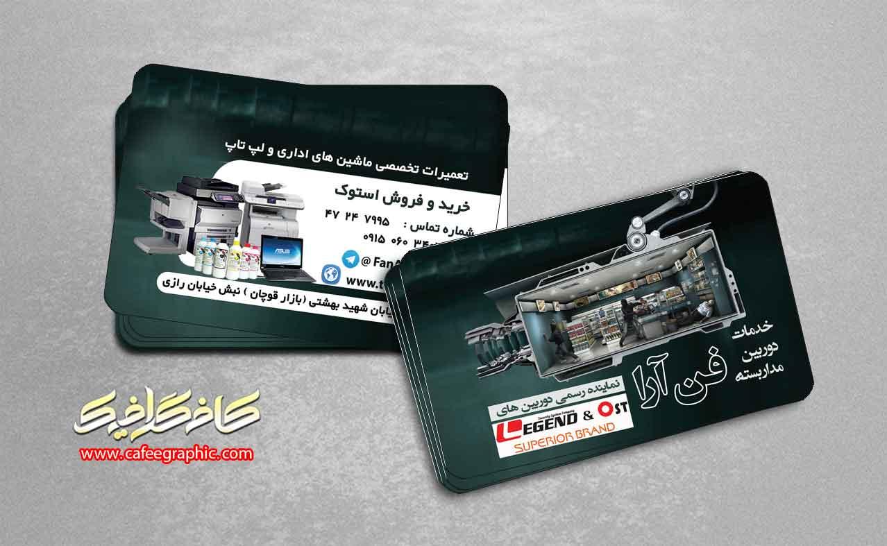 طرح لایه باز کارت ویزیت ایمنی و امنیت دوربین مداربسته