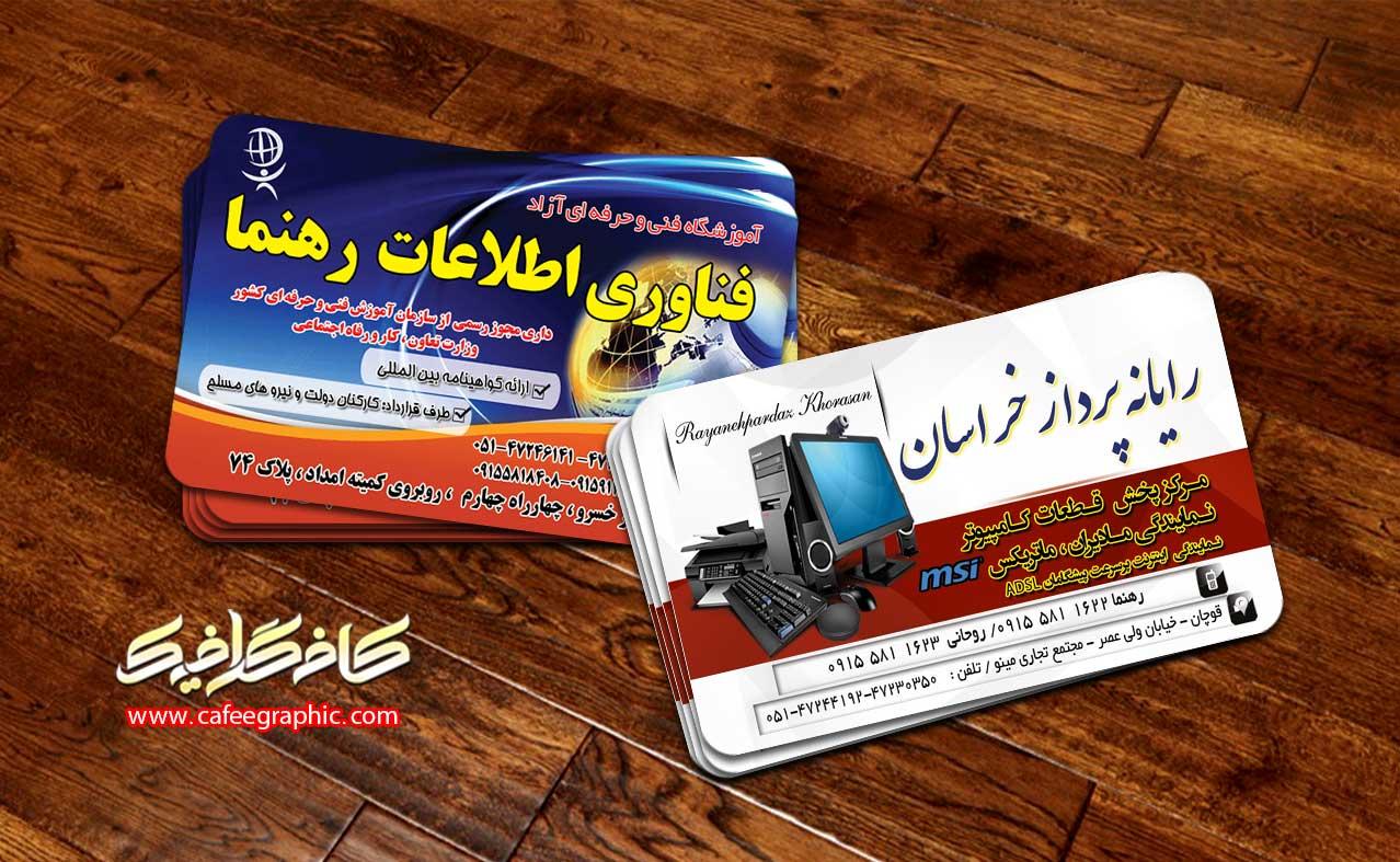 کارت ویزیت خدمات کامپیوتر ( فروشگاه و تعمیرگاه کامپیوتر )