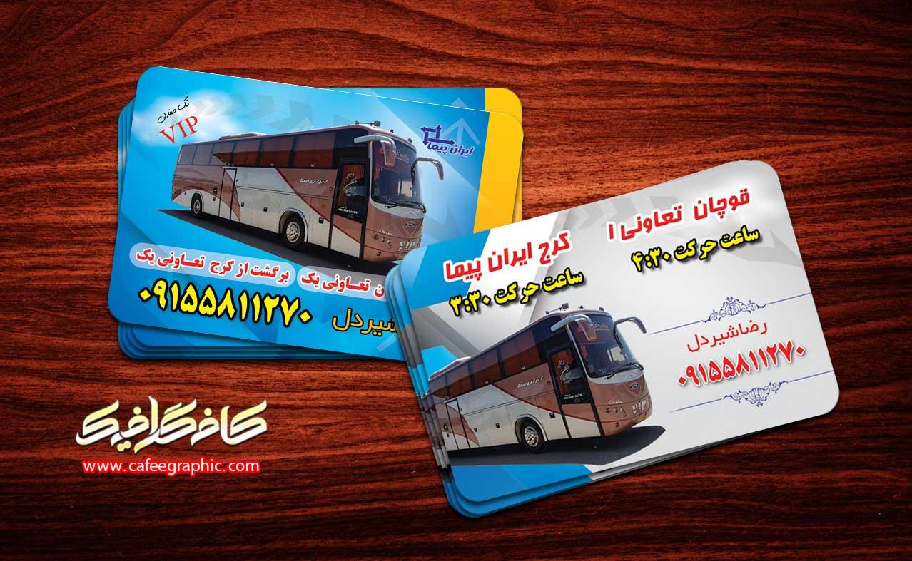 کارت ویزیت لایه باز تعاونی اتوبوس رانی