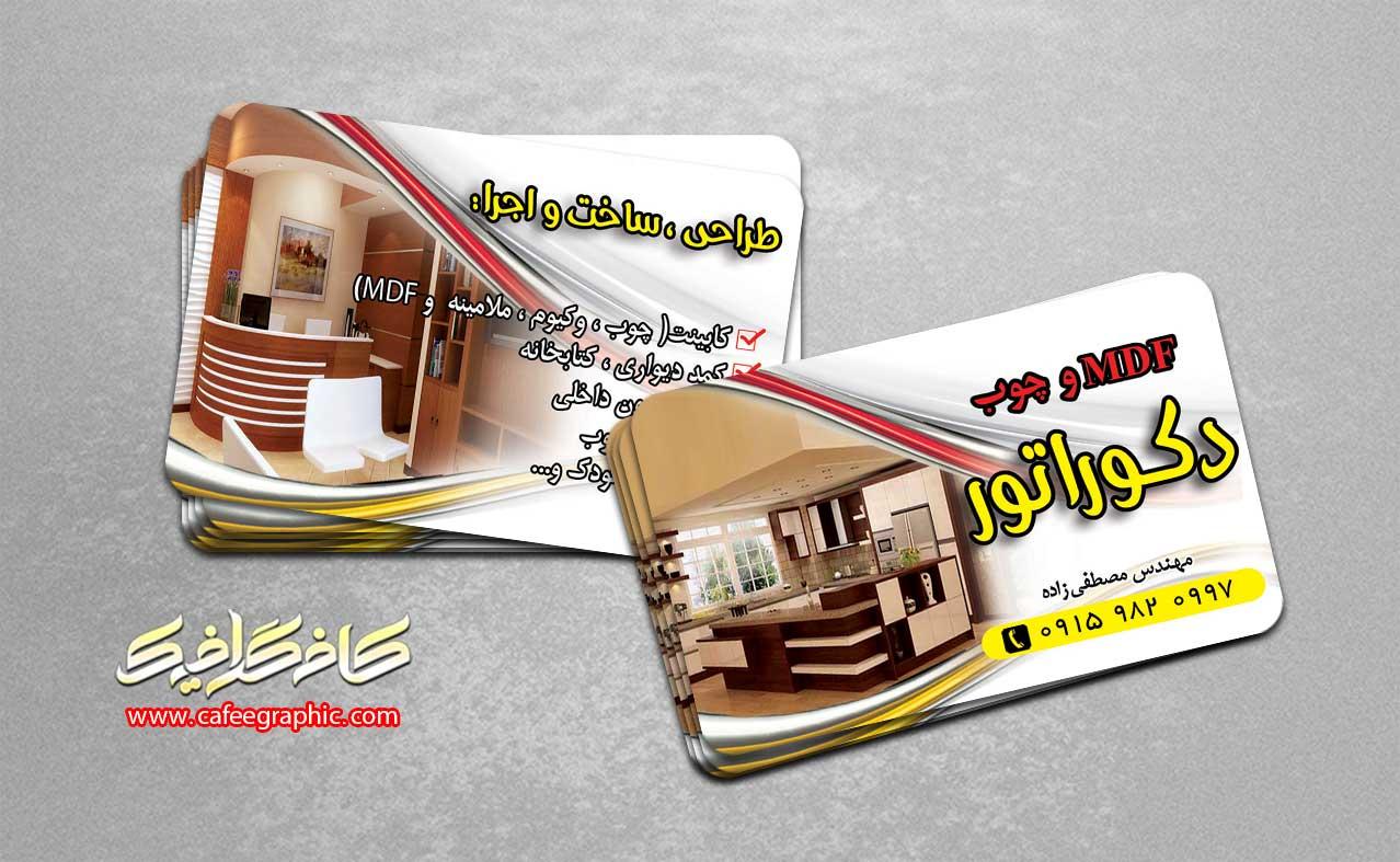 کارت ویزیت دکوارسیون داخلی،کابینت