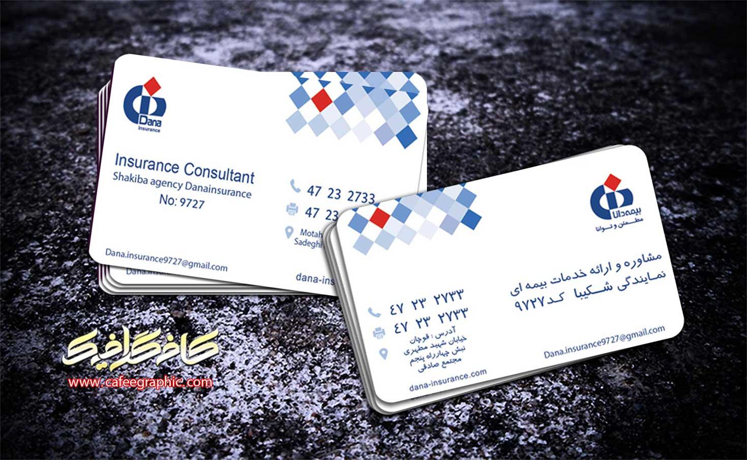 طرح کارت ویزیت لایه باز بیمه دانا (طرح سازمانی),کارت ویزیت بیمه دانا,نمونه کارت ویزیت بیمه دانا