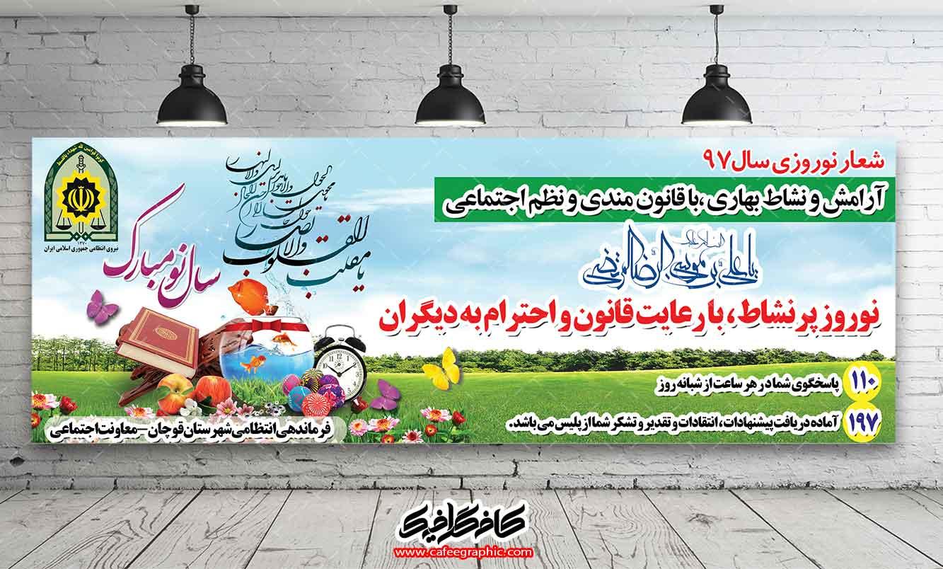 طرح بنر شعار نوروزی نیروی انتظامی