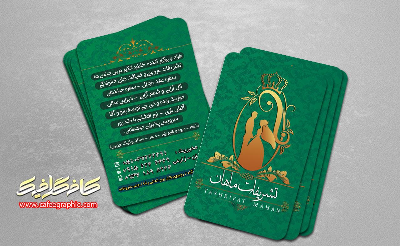 کارت ویزیت لایه باز تشریفات عروس و داماد(عروسی)