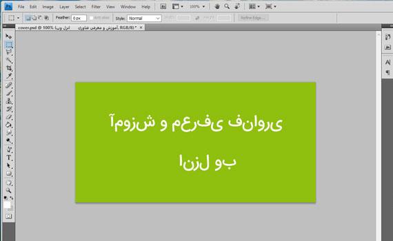 حل مشکل فارسی نویسی در فتوشاپ و جدا جدا بودن حروف