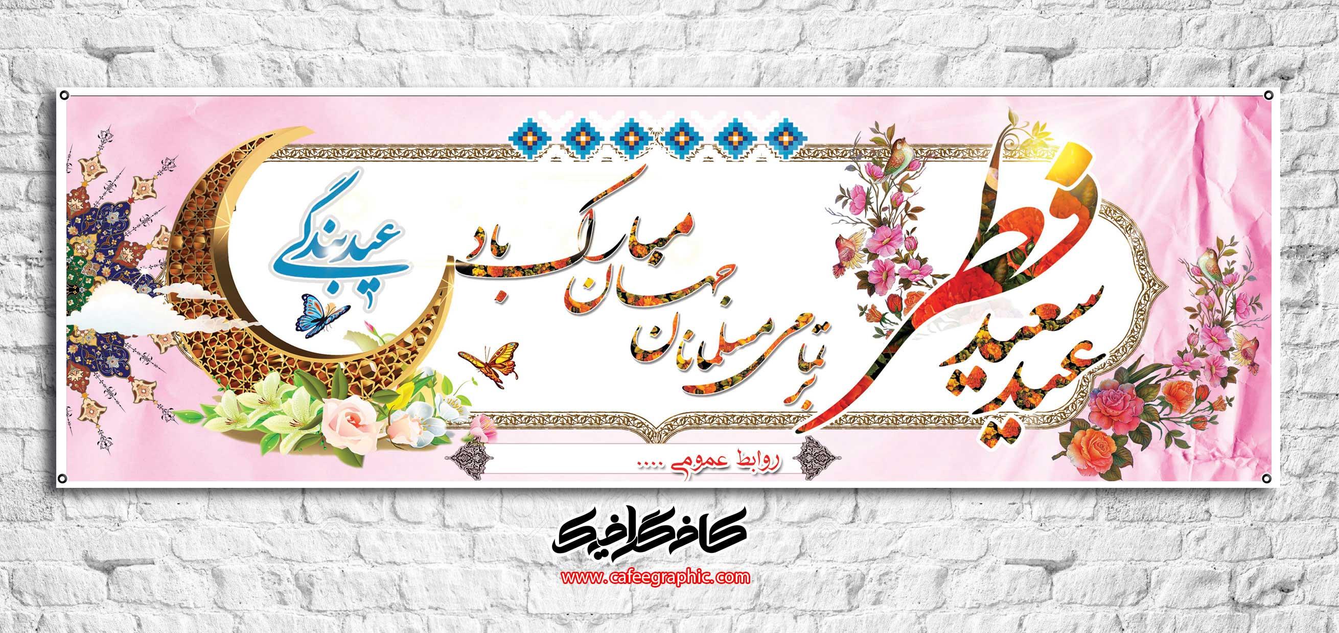 دانلود بنر عید سعید فطر