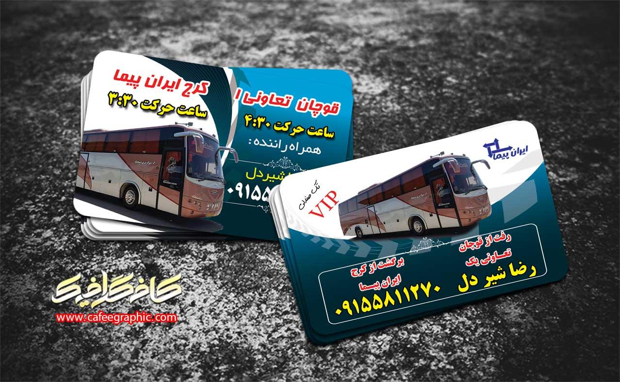 کارت ویزیت تعاونی اتوبوس رانی،کارت ویزیت لایه باز تعاونی اتوبوس رانی ،کارت ویزیت اتوبوس رانی،نمونه کارت ویزیت لایه باز اتوبوس،دانلود کارت ویزیت تعاونی اتوبوس رانی