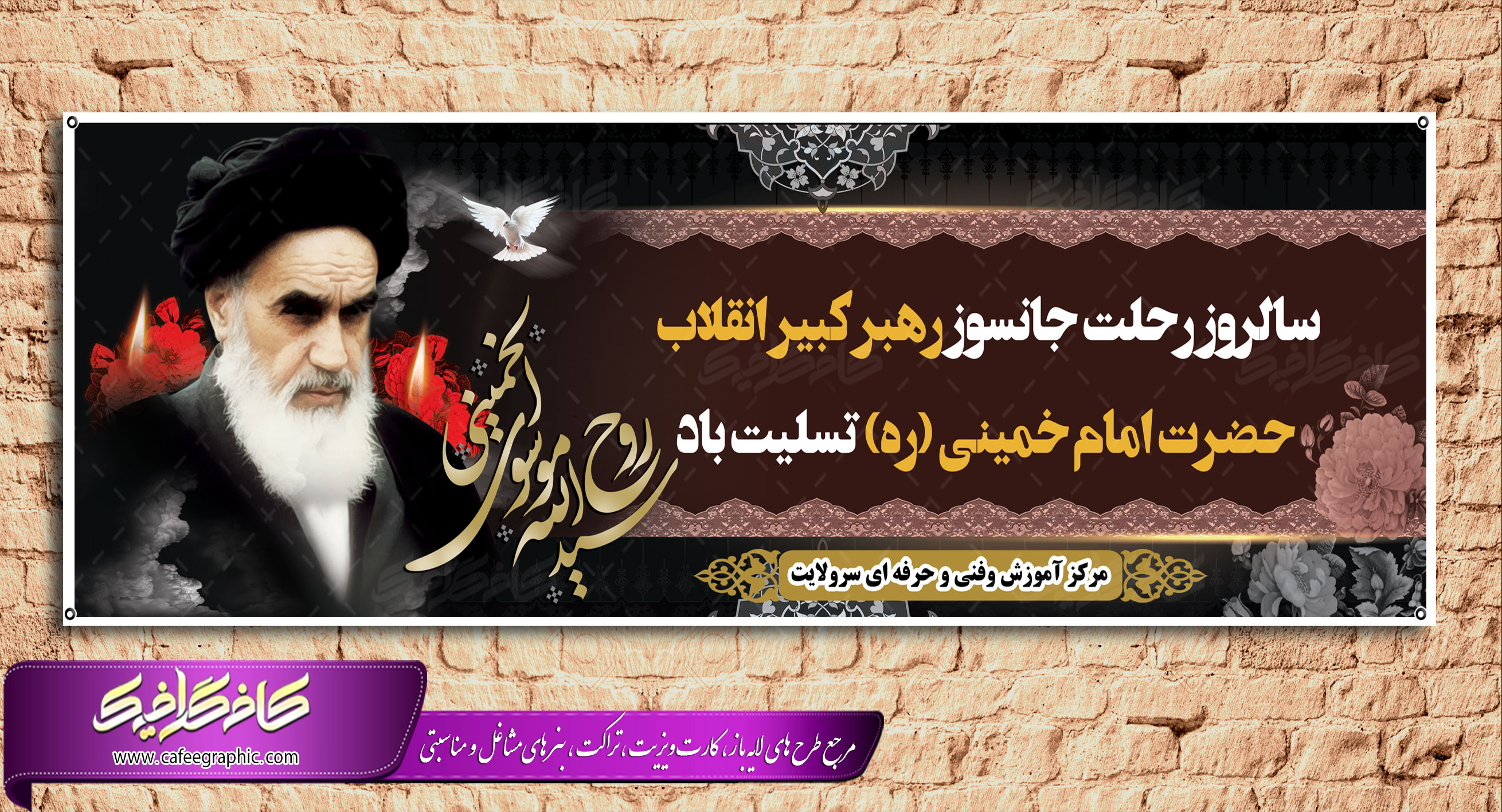 بنر سالگرد رحلت امام خمینی (ره)