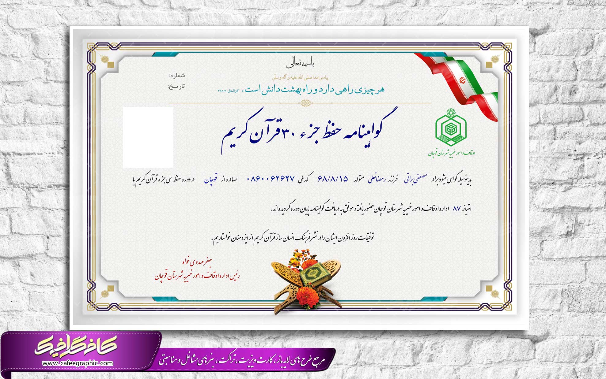 طرح گواهینامه قرآن