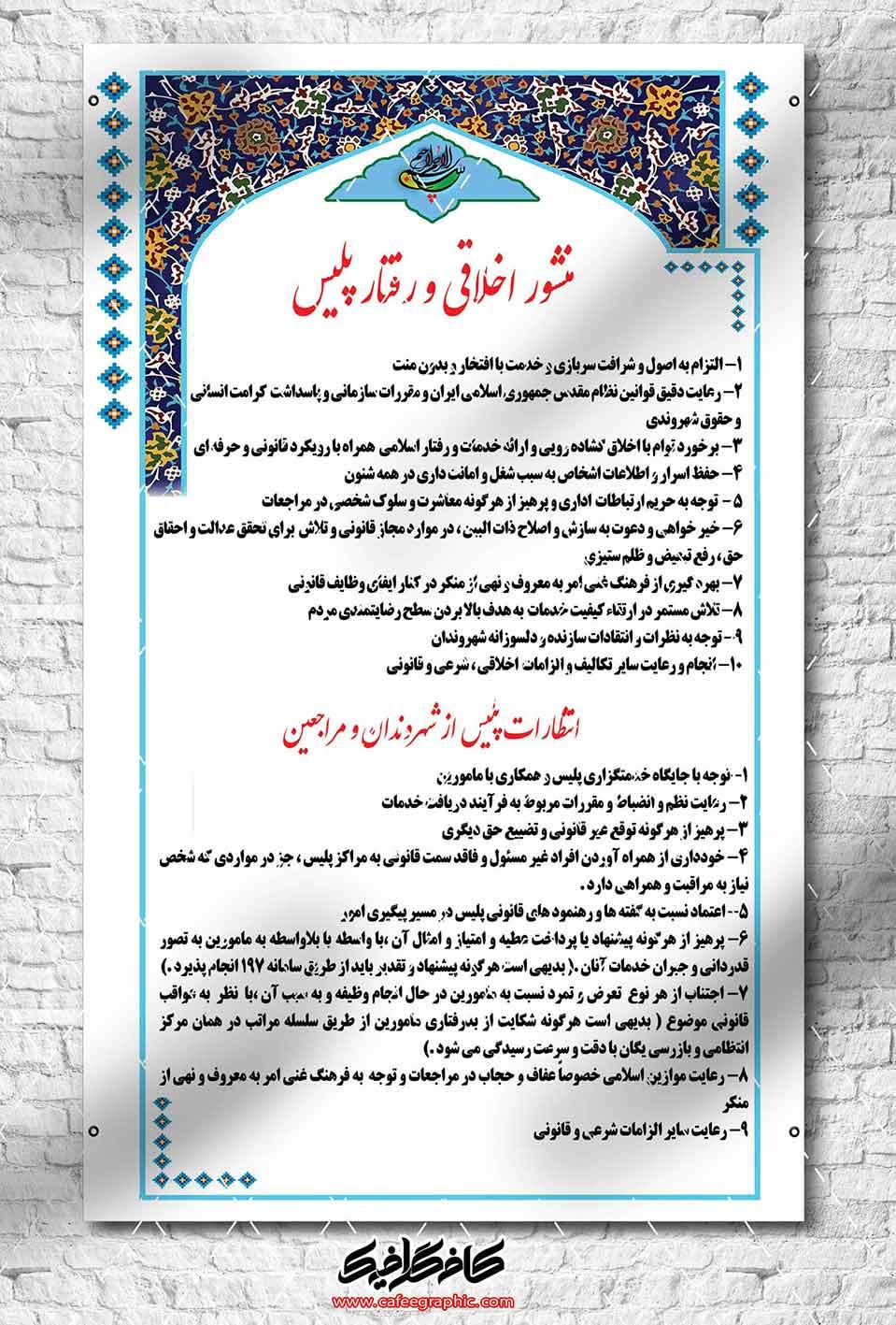 طرح لایه باز منشور اخلاقی کارکنان نیروی انتظامی