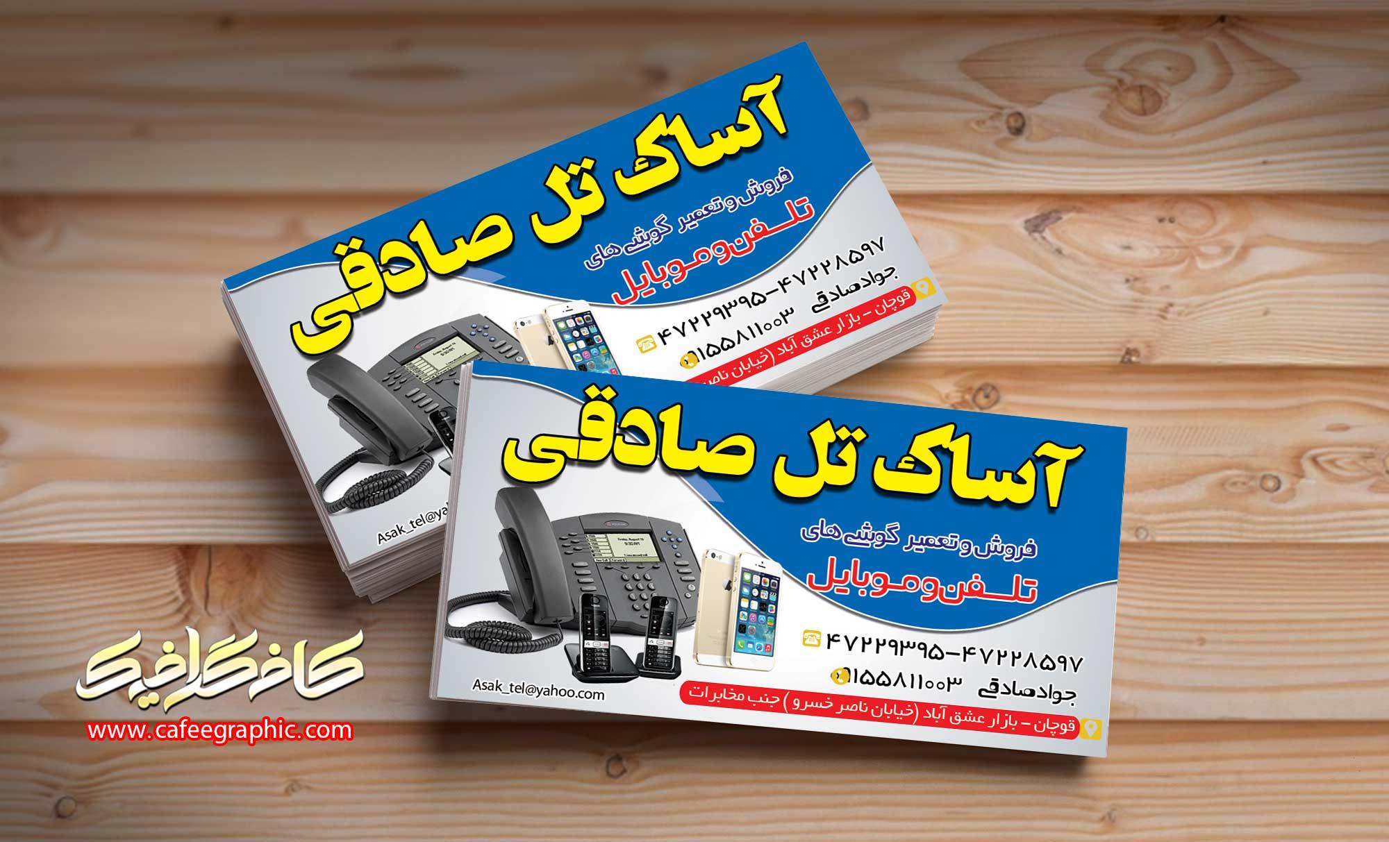 کارت ویزیت لایه باز تعمیرات موبایل و تلفن فروشی