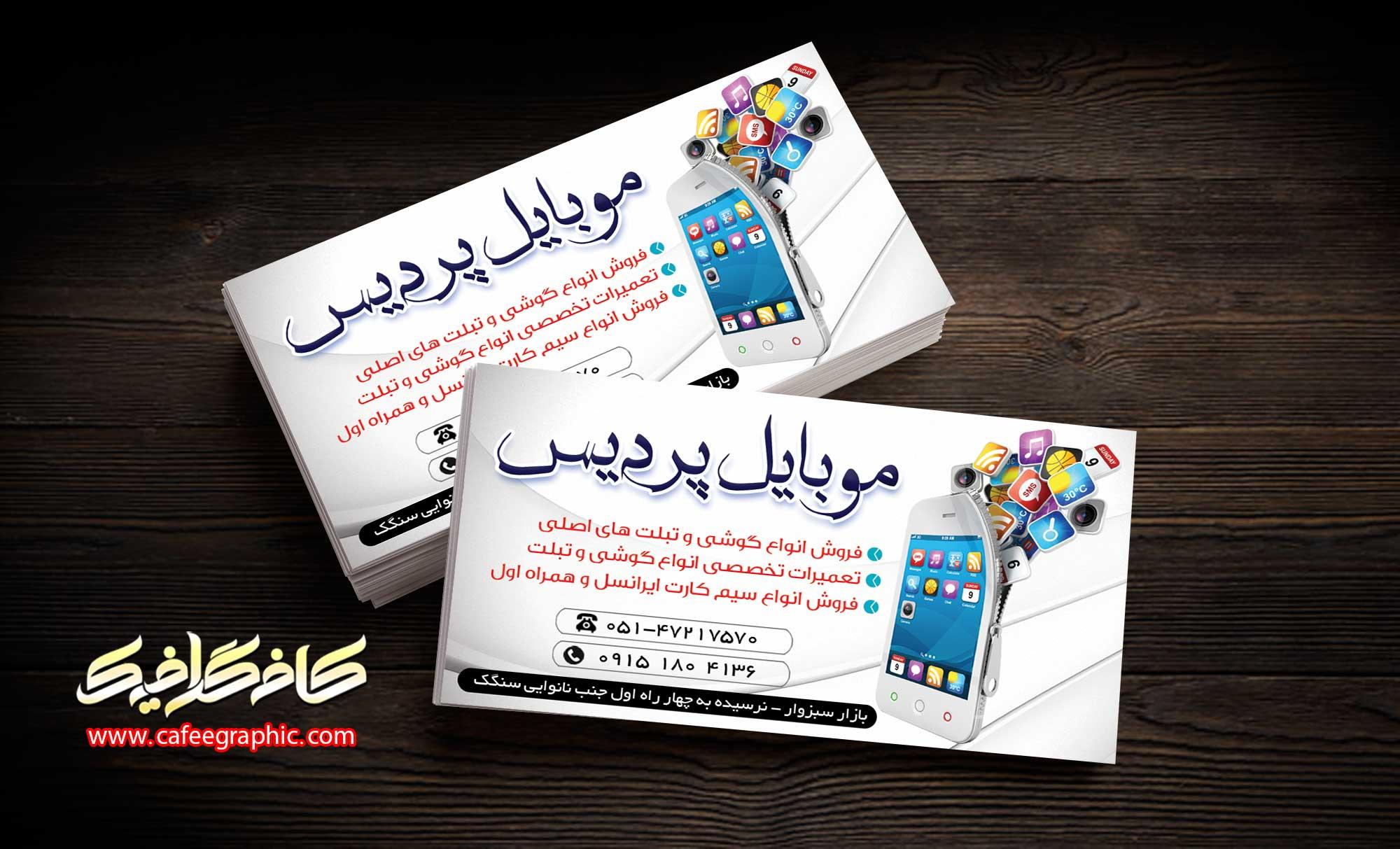 کارت ویزیت لایه باز موبایل و تلفن فروشی
