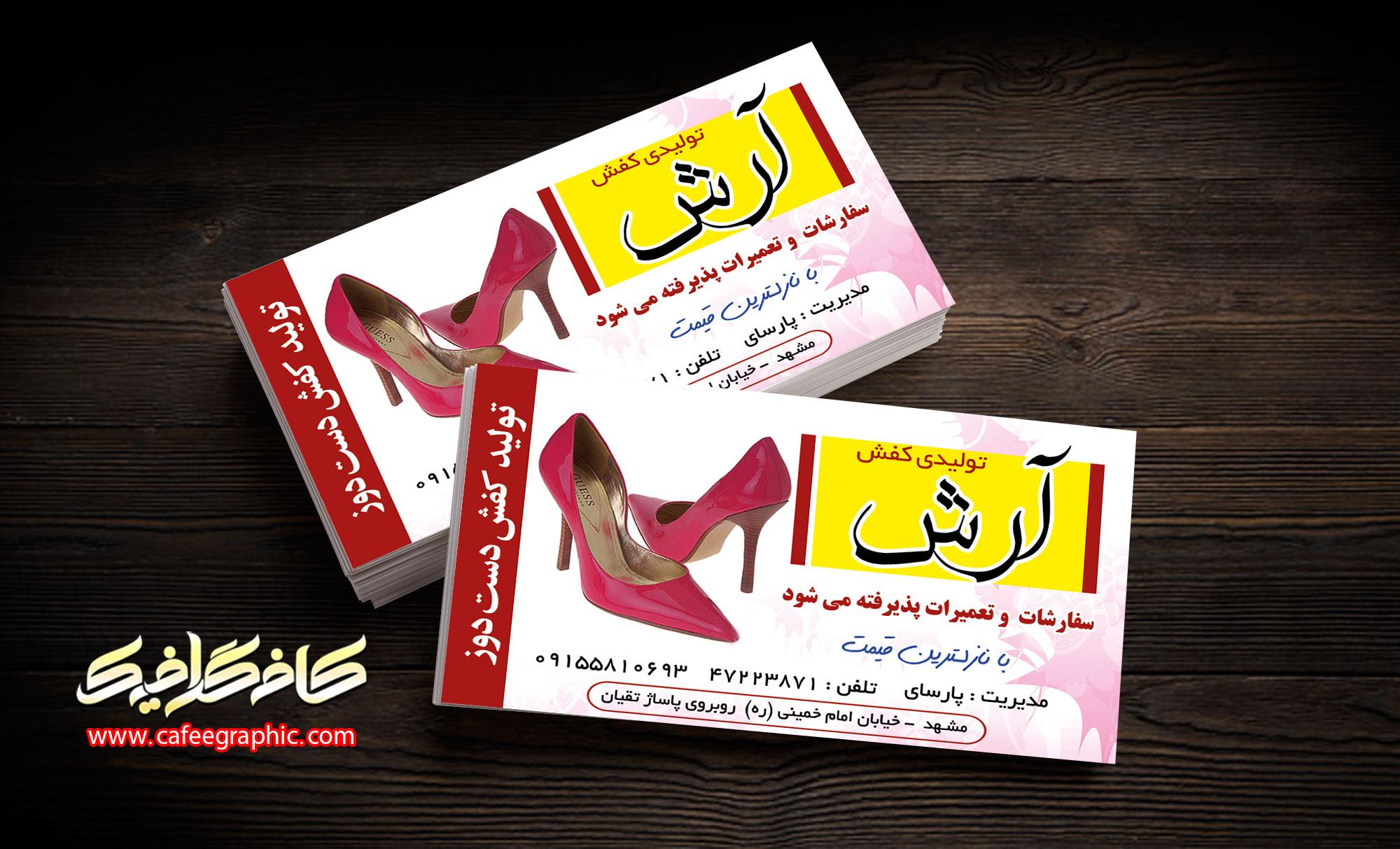 کارت ویزیت فروشگاه کیف و کفش زنانه