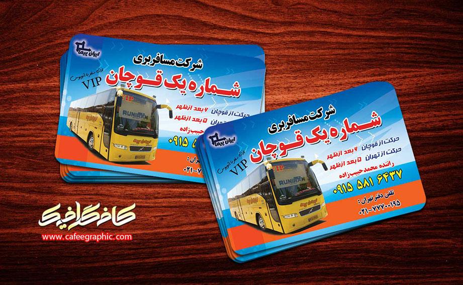 کارت ویزیت شرکت اتوبوس رانی