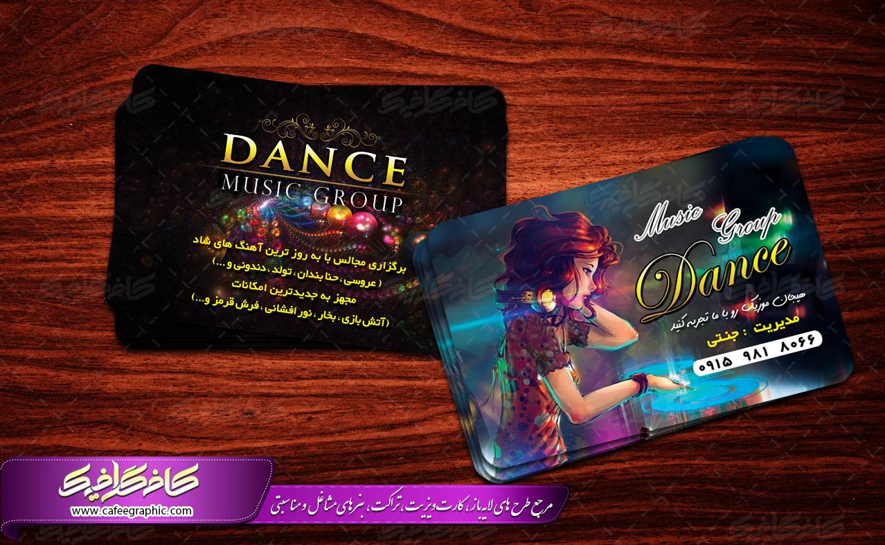 کارت ویزیت (DJ)دی جی ،موزیک ،گروه موسیقی