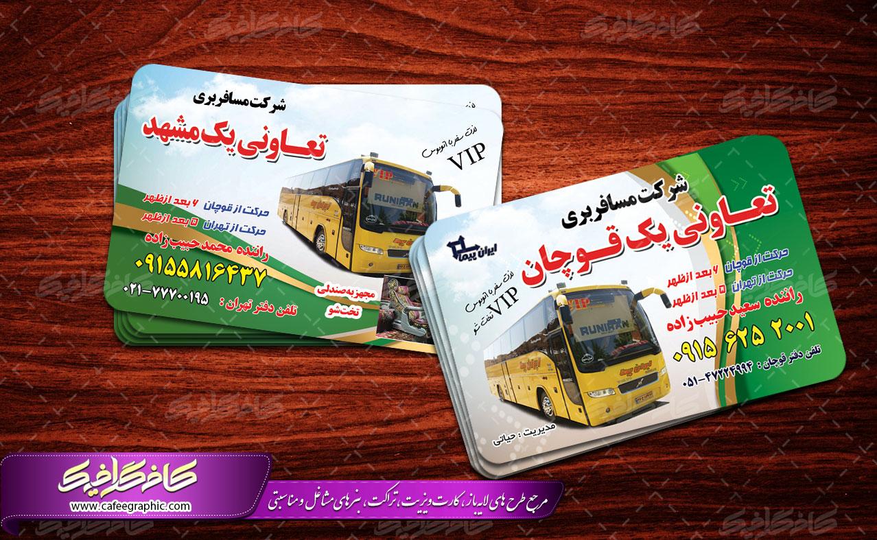 کارت ویزیت تعاونی اتوبوس رانی