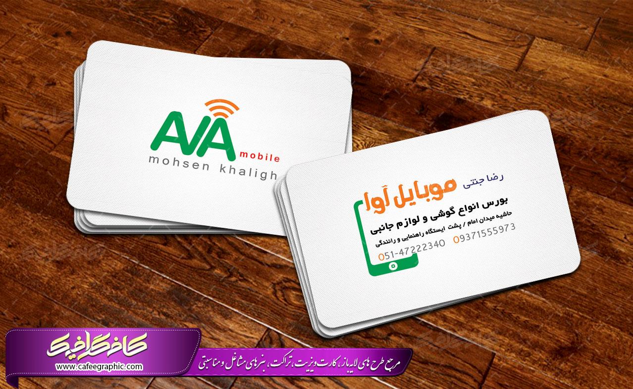 کارت ویزیت موبایل و تلفن فروشی
