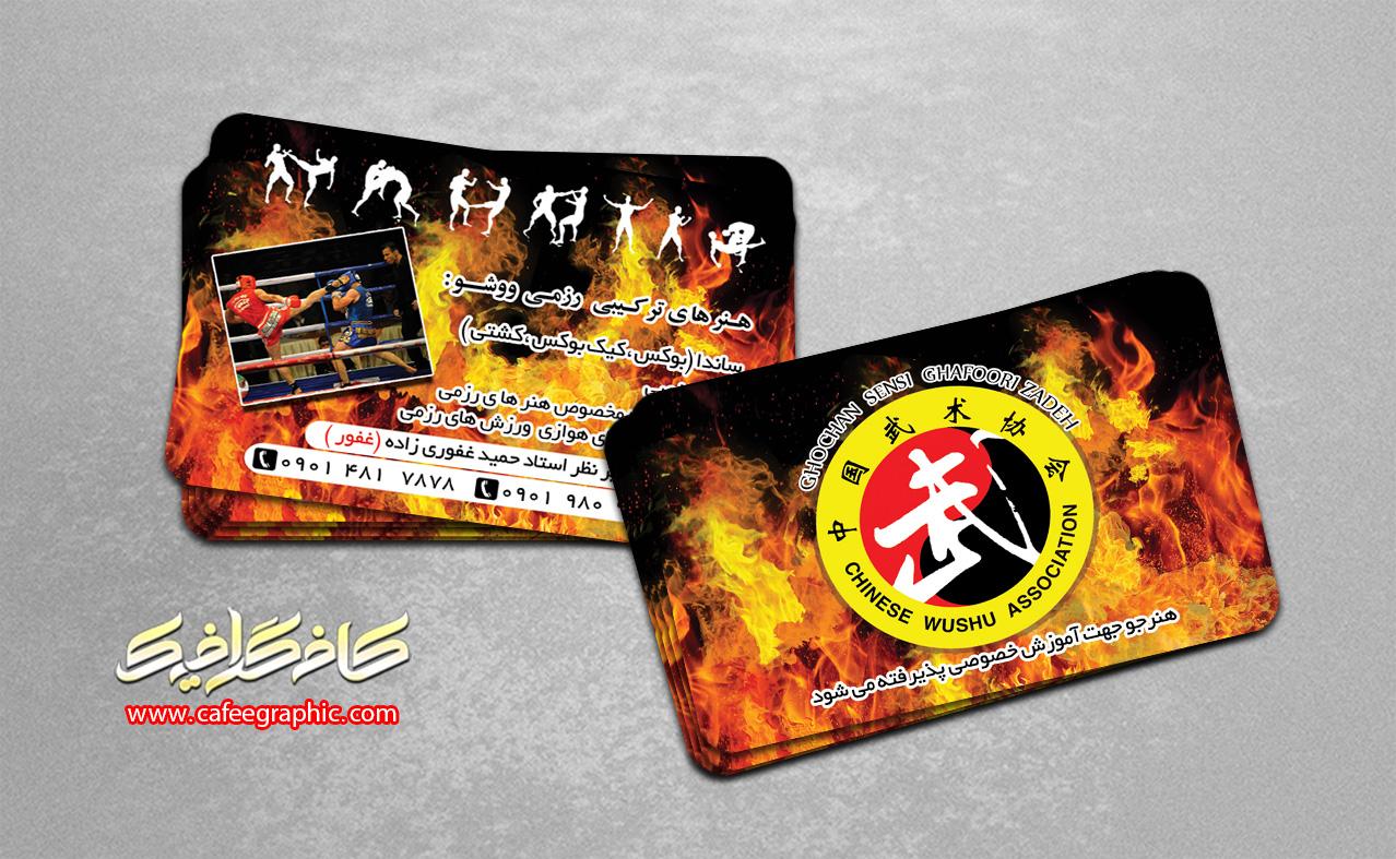 کارت ویزیت آموزش ووشو و دفاع شخصی