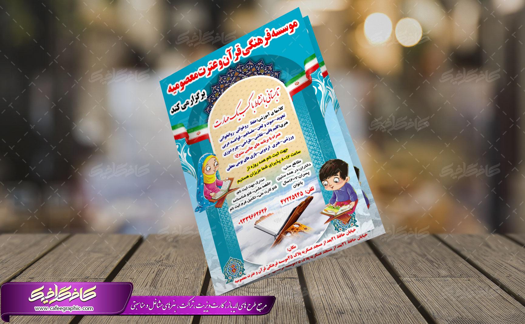 تراکت برگزاری کلاس های قرآنی برای کودکان
