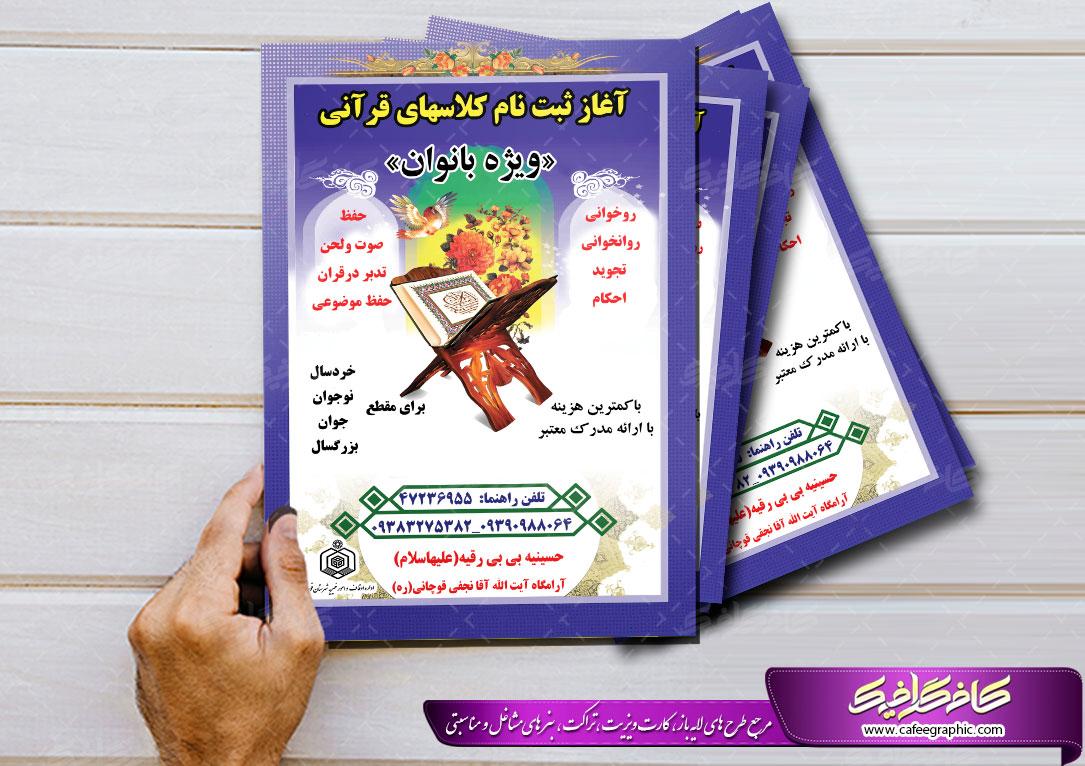 تراکت برگزاری کلاس های قرآنی