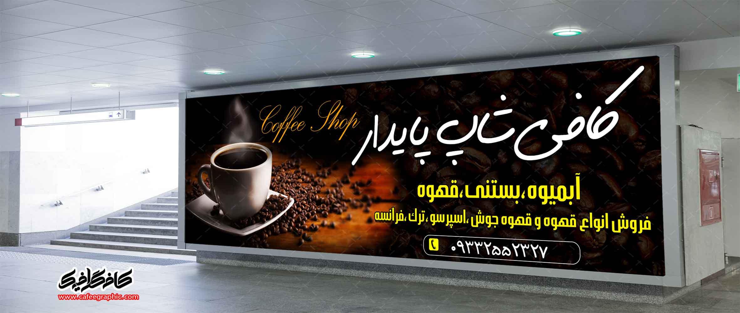 طرح کافی شاپ و قهوه فروشی کلاسیک ۳