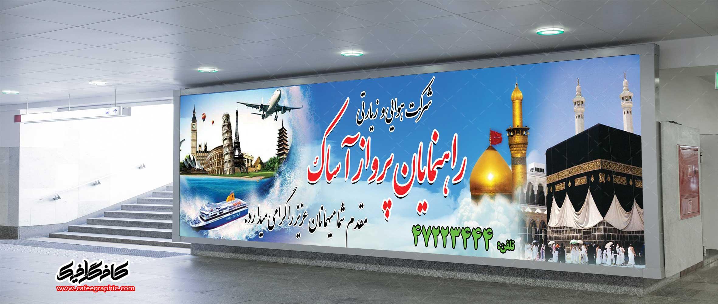 بنر خدمات مسافرتی ،زیارتی و گردشگری