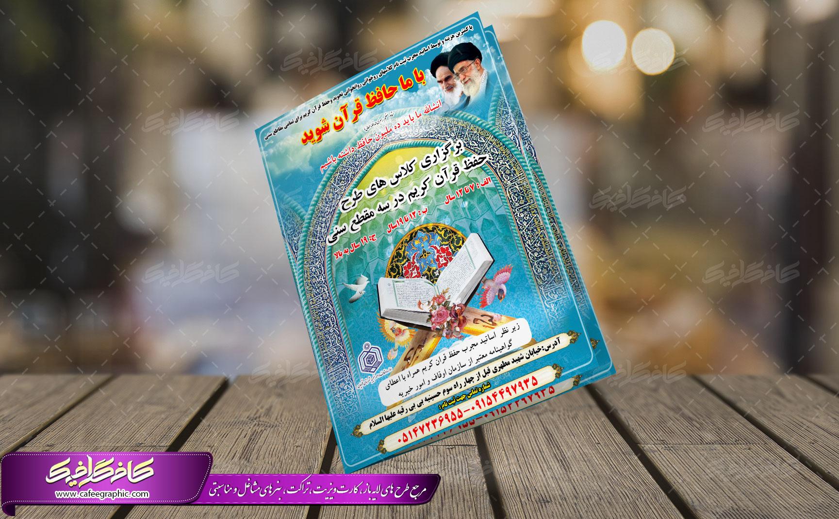 تراکت کلاس های قرآنی