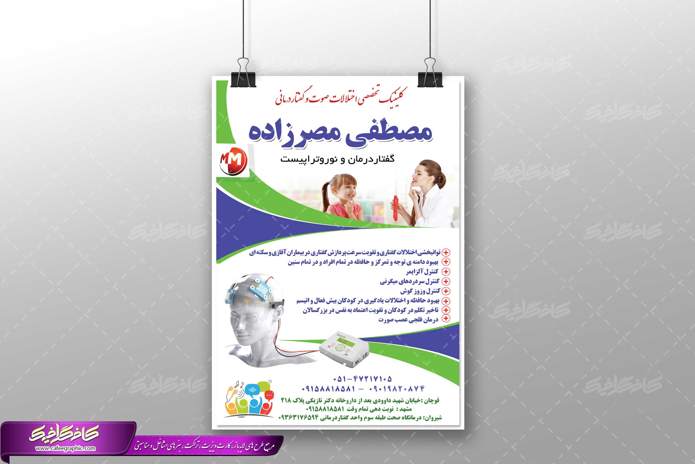 طرح تراکت دکتر و متخصص گفتار درمانی