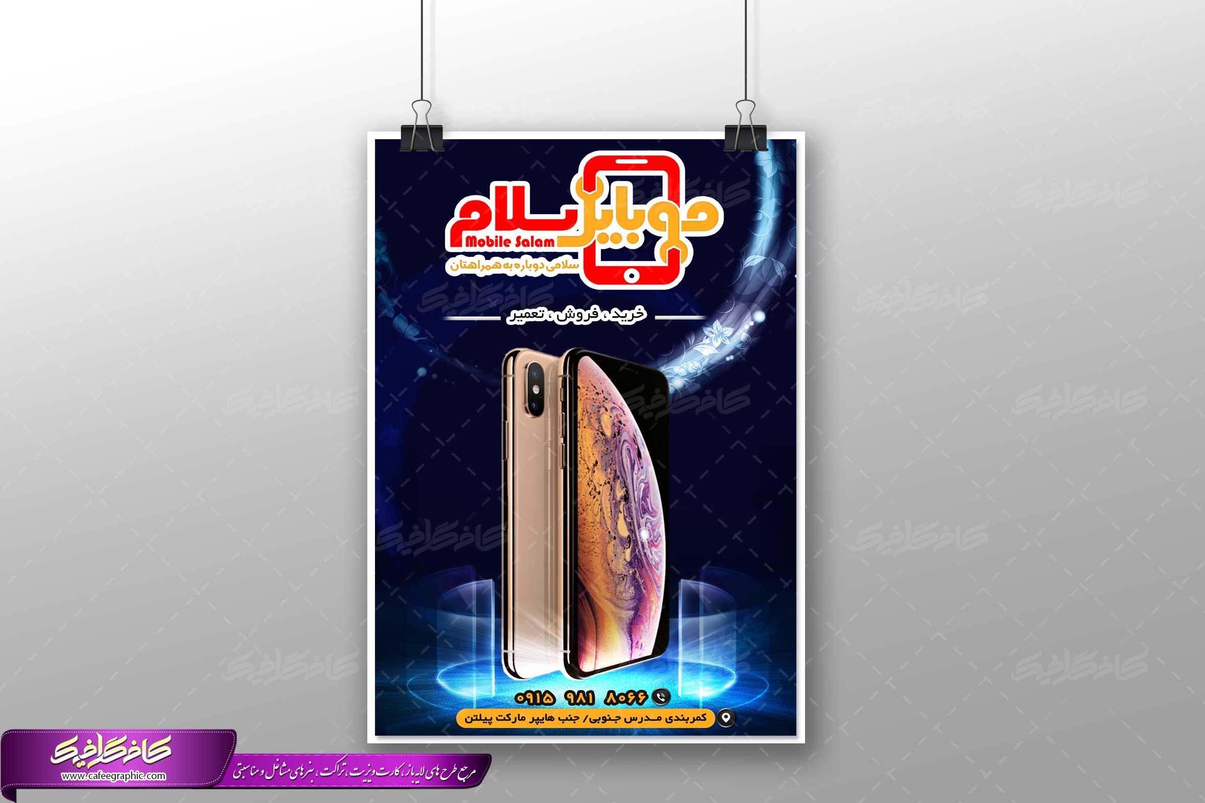 تراکت فروشگاه موبایل و تلفن همراه