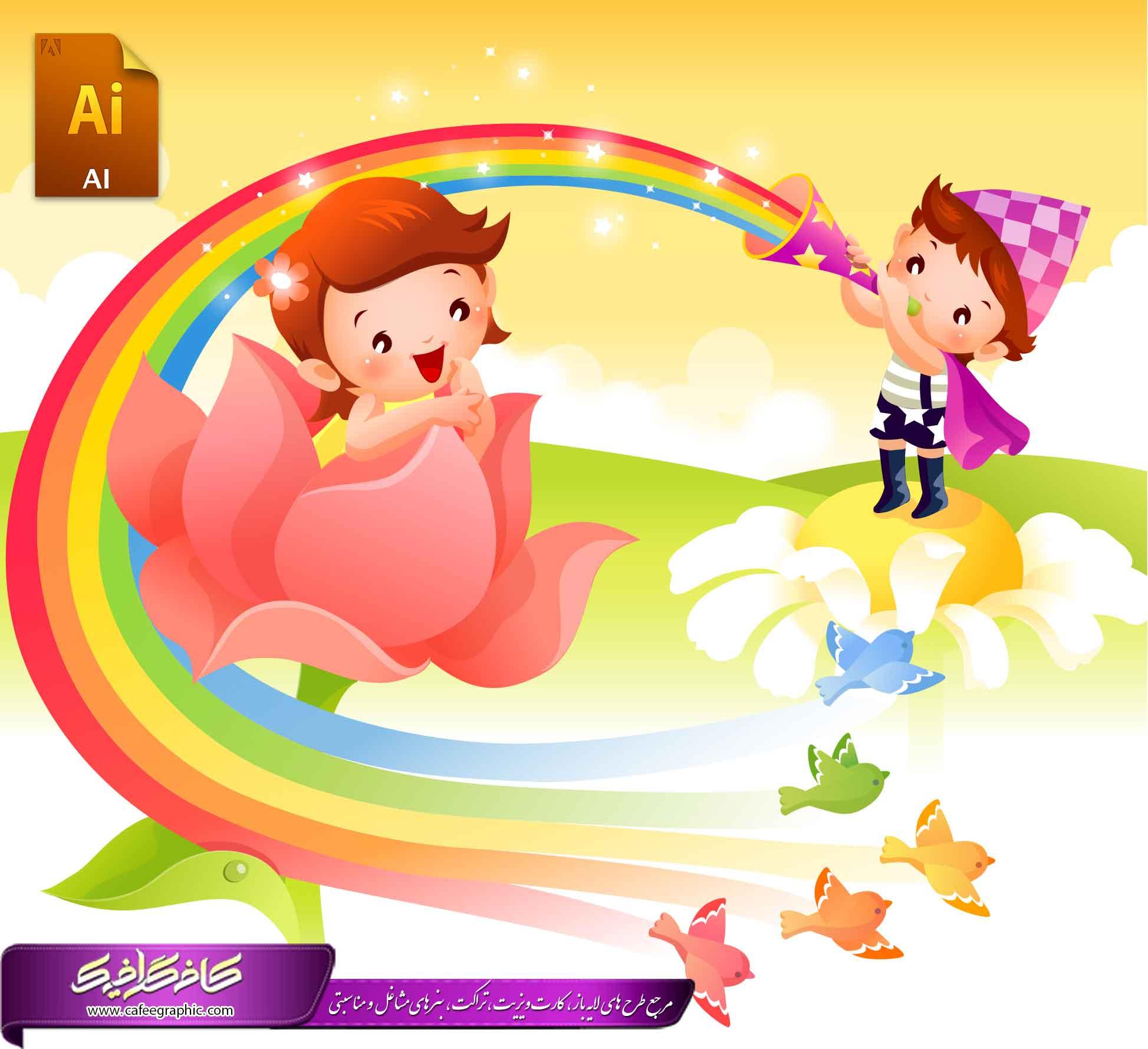 کارکتر و شخصیت کارتونی کودک و رنگین کمان در فرمت Ai و eps