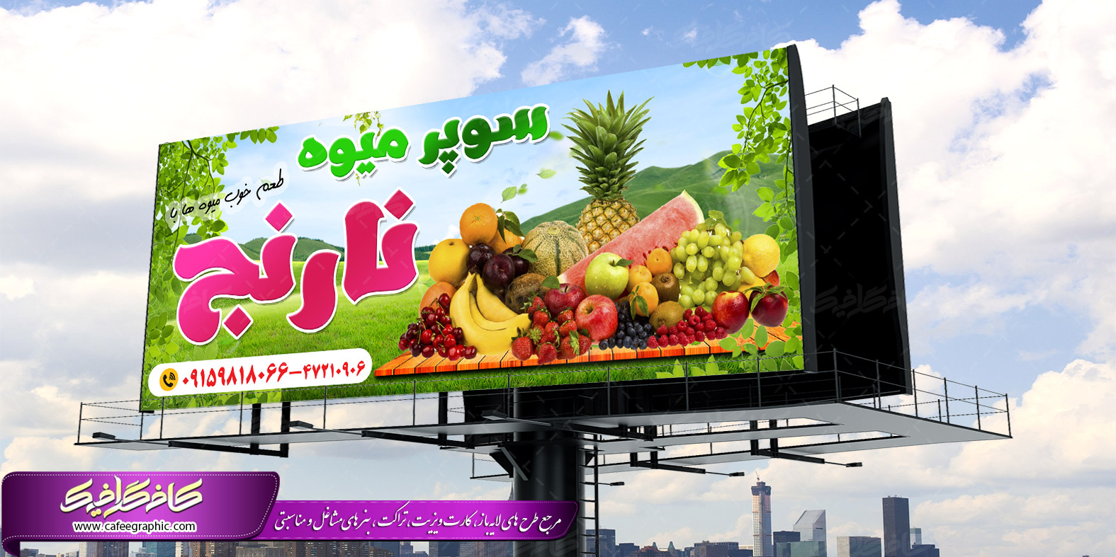 بنر میوه فروشی، بنر لایه باز میوه ،نمونه بنرسوپر میوه ،دانلود طرح لایه باز میوه فروشی