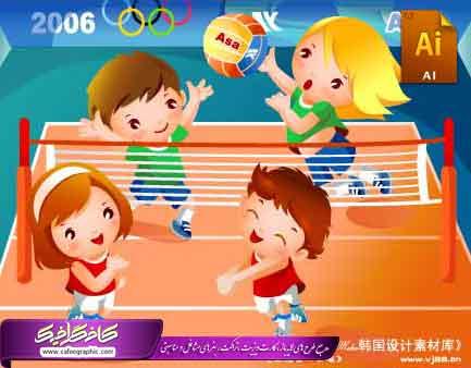 کارکتر و شخصیت کارتونی کودک و والیبال در فرمت Ai و eps