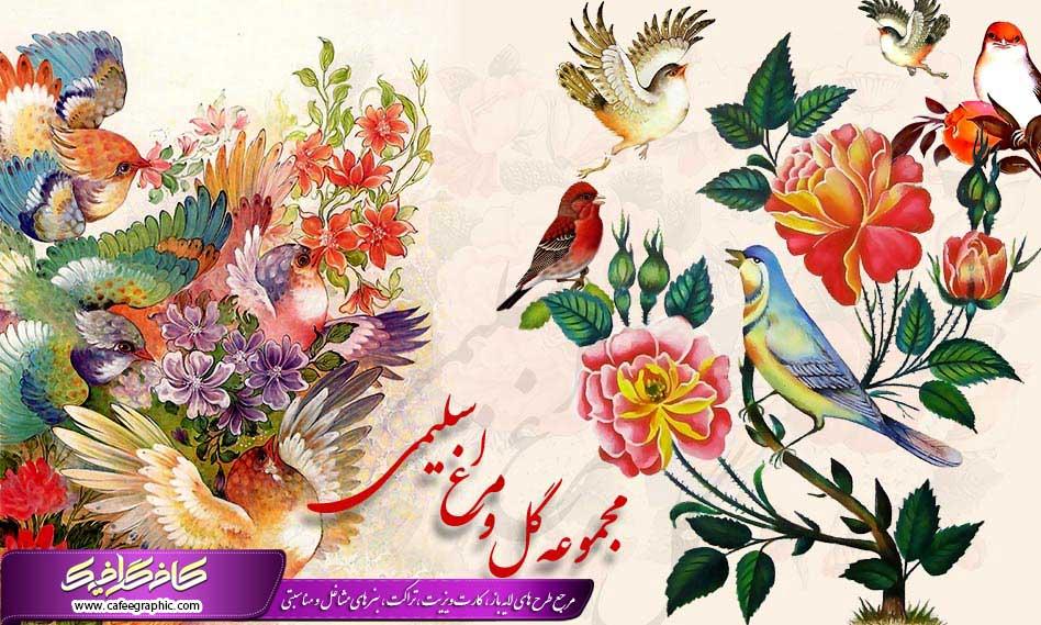 مجموعه گل و مرغ اسلیمی