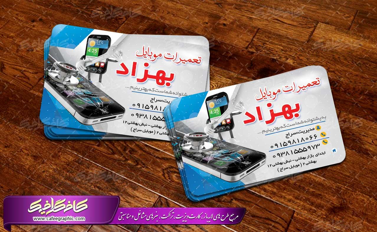 کارت ویزیت تعمیرات موبایل و تلفن