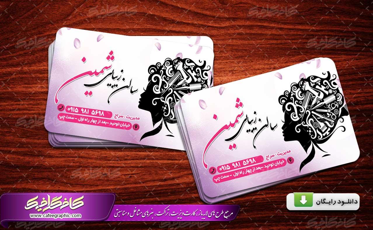 کارت ویزیت سالن آرایشی زنانه رایگان