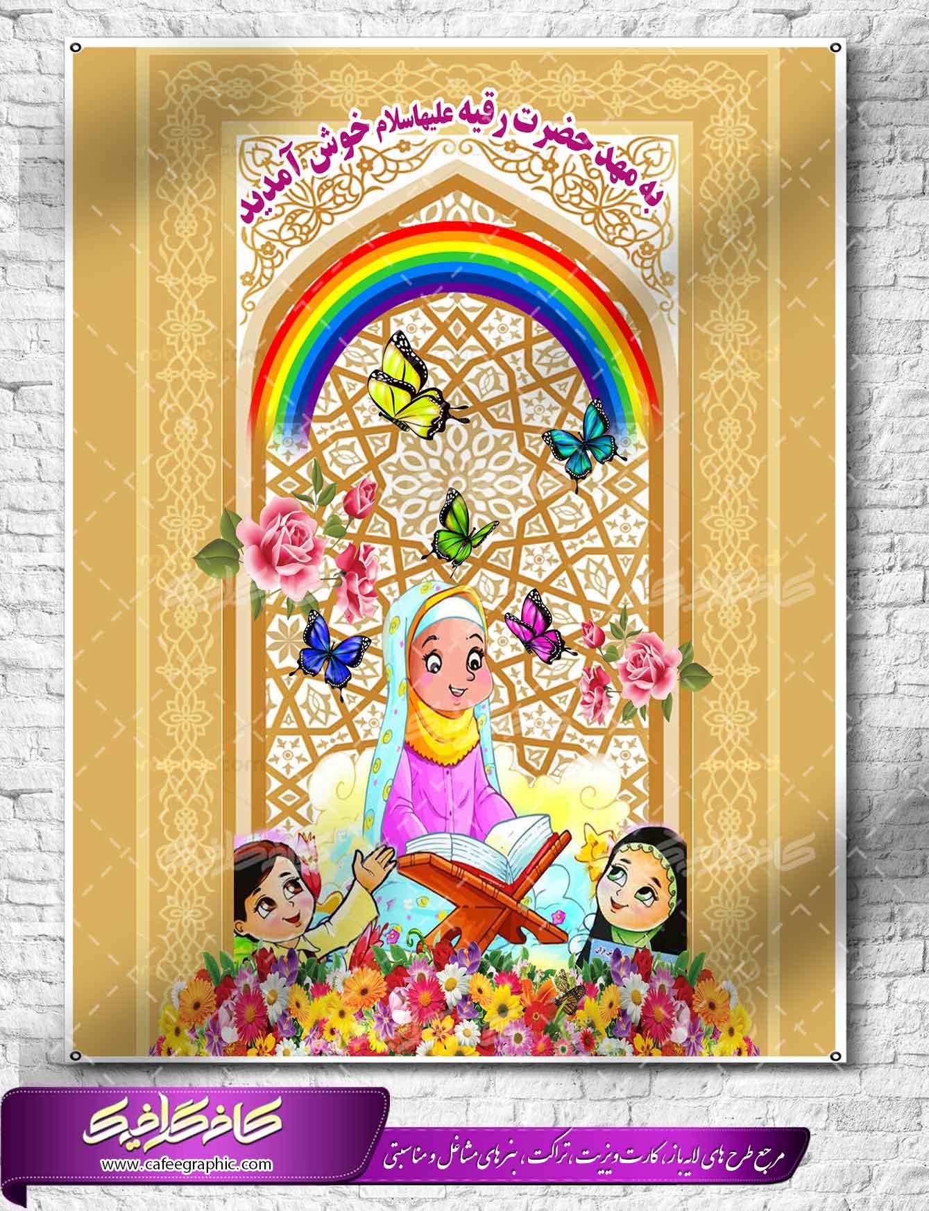 محراب کودکانه مهد قرآنی