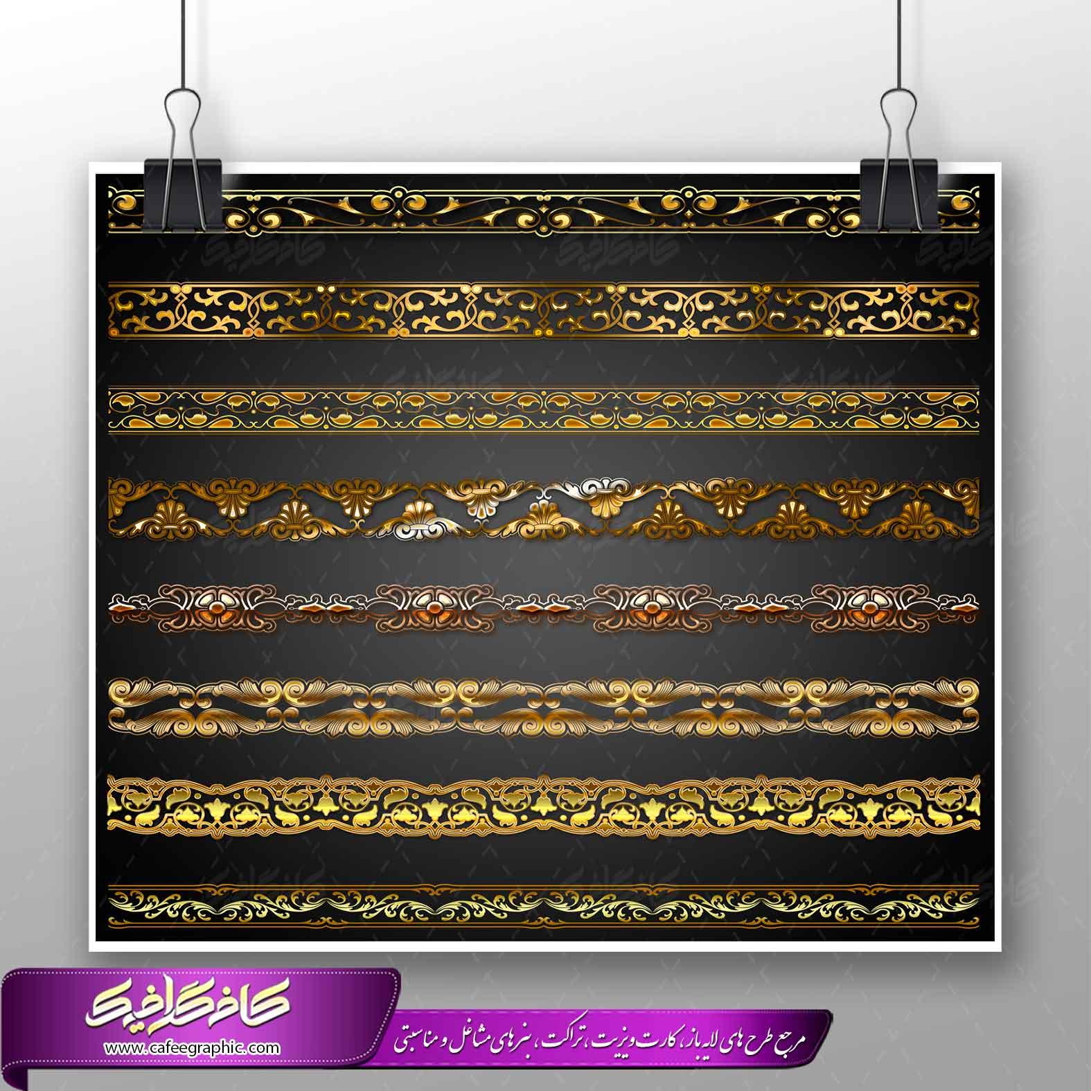 حاشیه های طلایی