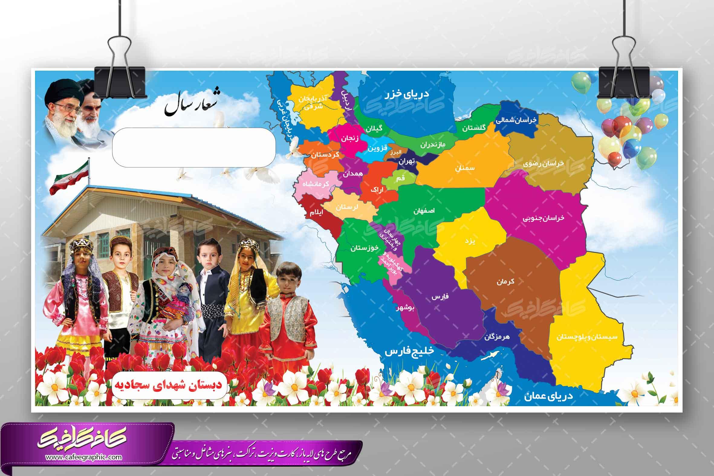 نقشه ایران با لباس محلی اقوام مختلف ایران