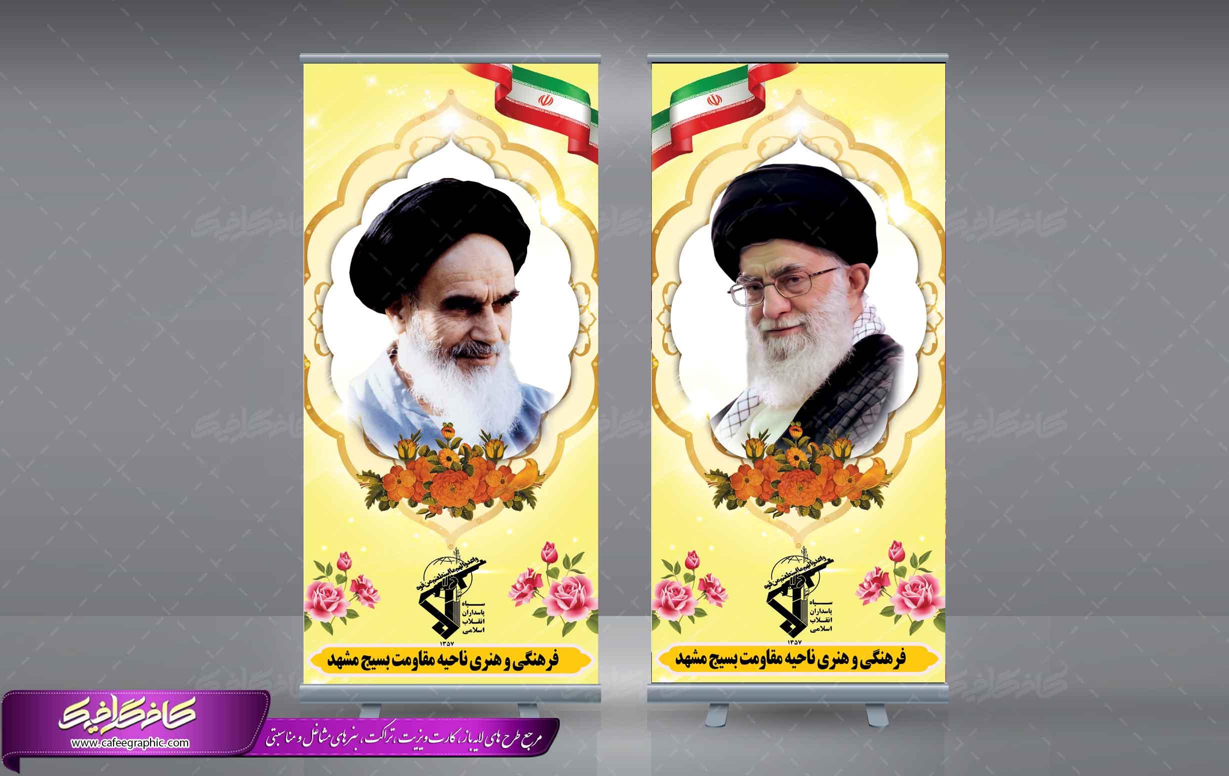 استند امام و رهبری
