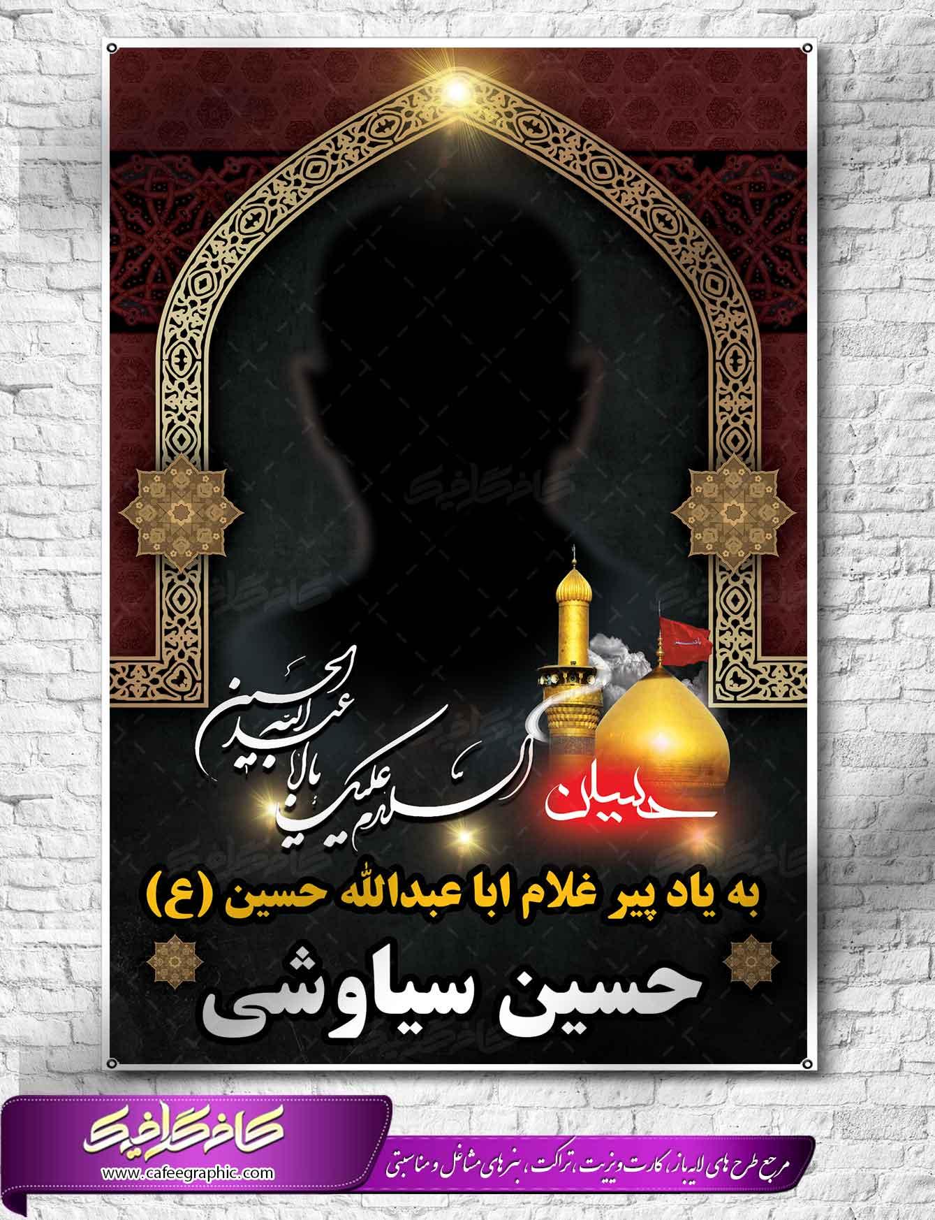 بنر تسلیت پیر غلام حسینی