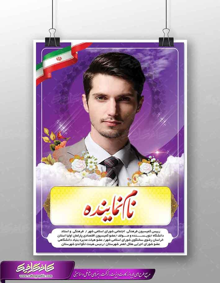پوستر کاندیدای انتخابات مجلس و شورا