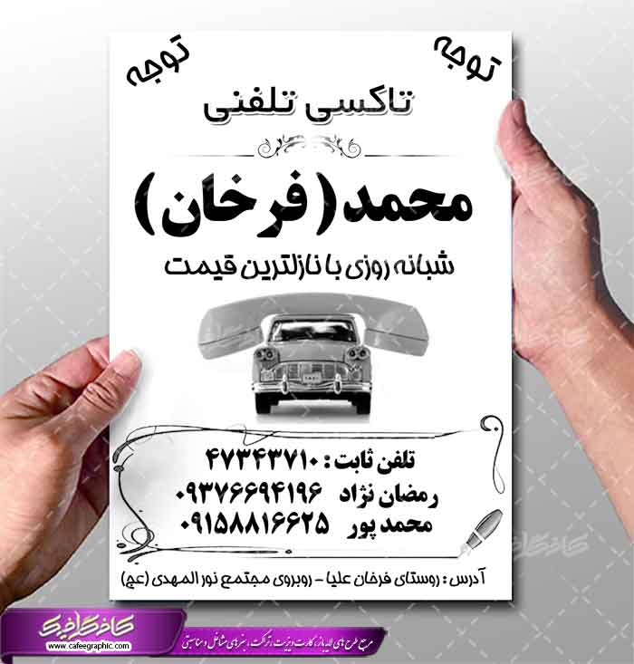 تراکت سیاه و سفید آژانس و تاکسی تلفنی