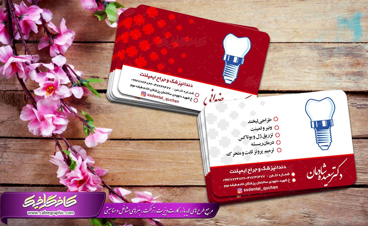کارت ویزیت لایه باز پزشک و متخصص دندانپزشکی